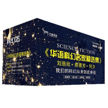 华语科幻名家精选集