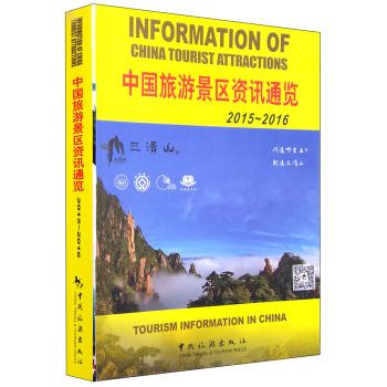 中国旅游景区资讯通览2015-2016