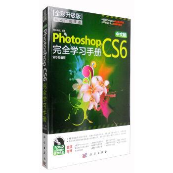 中文版Photoshop CS6完全学习手册(全彩超值版)