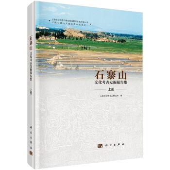 石寨山文化考古发掘报告集(上下册)