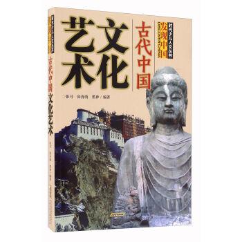 古代中国文化艺术/时代少儿人文丛书
