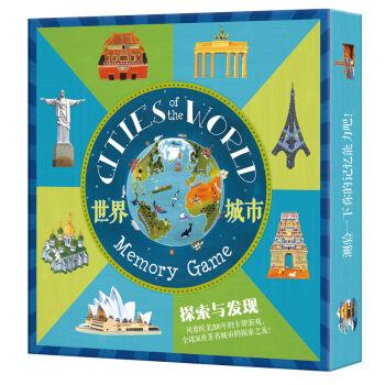 世界城市(卡牌记忆游戏)