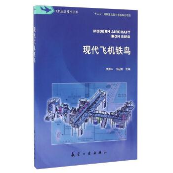 现代飞机铁鸟/飞机设计技术丛书