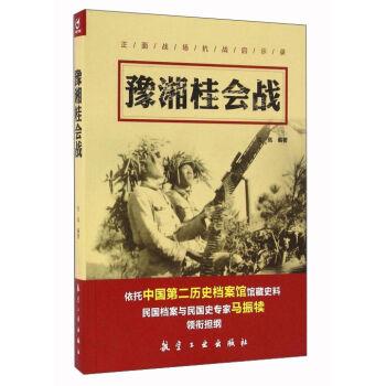 豫湘桂会战/正面战场抗战启示录