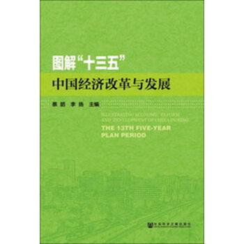 """图解""""十三五""""中国经济改革与发展"""