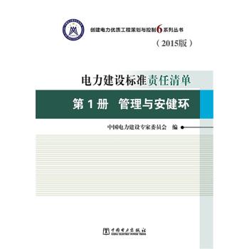 电力建设标准责任清单(2015版) 第1册 管理与安健环