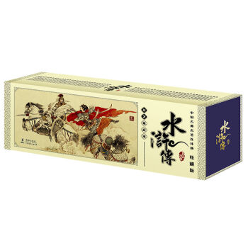 中国古典名著连环画水浒传(收藏版 套装共60册)