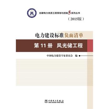 电力建设标准负面清单(2015版) 第11册 风光储工程