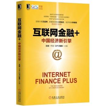 互联网金融+:中国经济新引擎