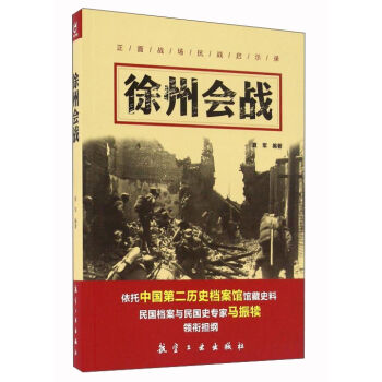 徐州会战/正面战场抗战启示录