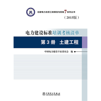 电力建设标准培训考核清单(2015版) 第3册 土建工程