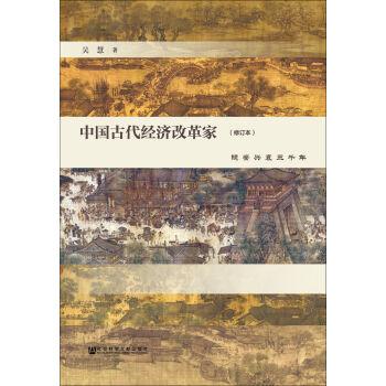 中国古代经济改革家:镜鉴兴衰三千年(修订本)