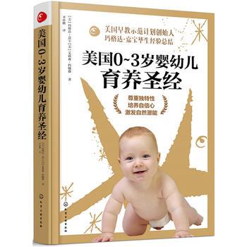 美国0~2岁婴幼儿育养圣经