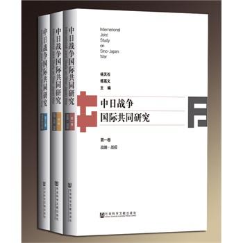中日战争国际共同研究(全三卷)