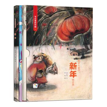 童立方·节日里的中国:新年(套装全3册)(精装)
