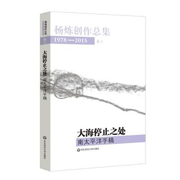 杨炼创作总集1978—2015(卷三:南太平洋手稿)