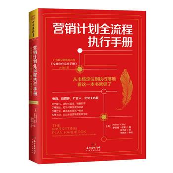 营销计划全流程执行手册