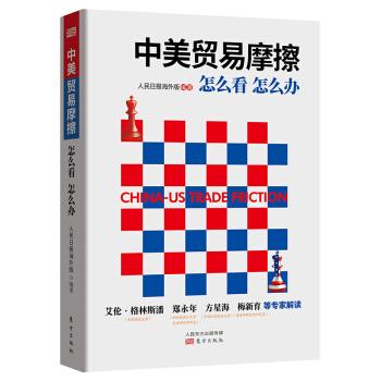 中美贸易摩擦:怎么看 怎么办
