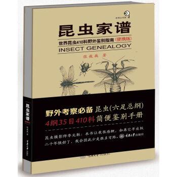 昆虫家谱:世界昆虫410科野外鉴别指南(便携版)