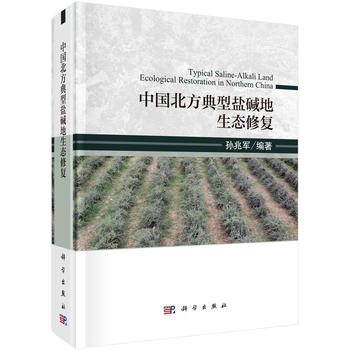 中国北方典型盐碱地生态修复