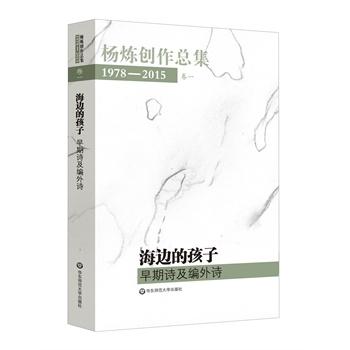 杨炼创作总集1978—2015(卷一:早期诗及编外诗)