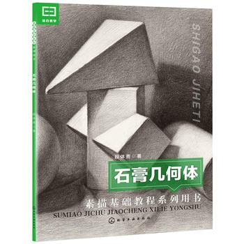 石膏几何体
