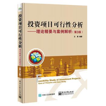 投资项目可行性分析——理论精要与案例解析(第3版)