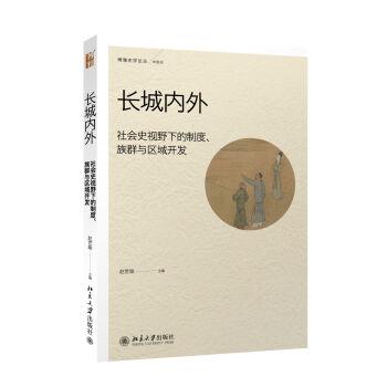 长城内外:社会史视野下的制度、族群与区域开发
