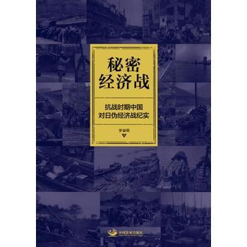 秘密经济战:抗战时期中国对日伪经济战纪实