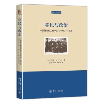 移民与政治:中国留法勤工俭学生(1919—1925)
