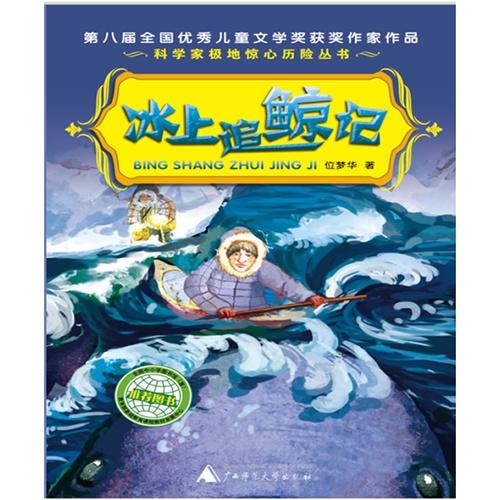 科学家极地惊心历险丛书:冰上追鲸记