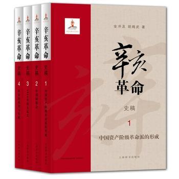 辛亥革命史稿(函套精装全4册)