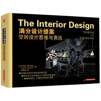 满分设计提案:空间设计思维与表达
