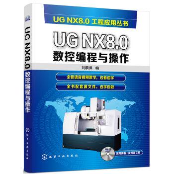 UG NX8.0数控编程与操作