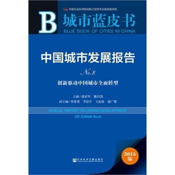 城市蓝皮书:中国城市发展报告No.8