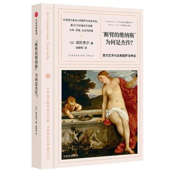 """""""断臂的维纳斯""""为何是杰作?:西方艺术与古希腊罗马神话"""
