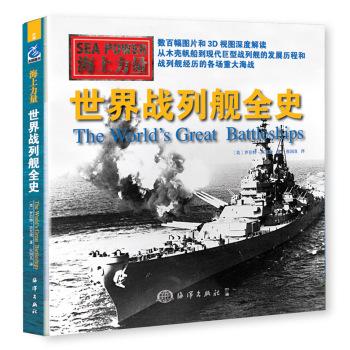 海上力量--世界战列舰全史