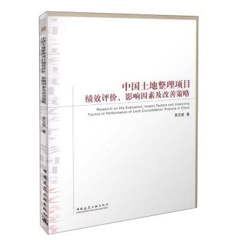 中国土地整理项目绩效评价、影响因素及改善策略