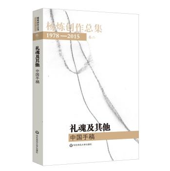 杨炼创作总集1978—2015(卷二:中国手稿)