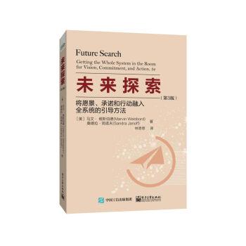 未来探索:将愿景、承诺和行动融入全系统的引导方法(第3版)