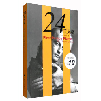 24重人格(新版)