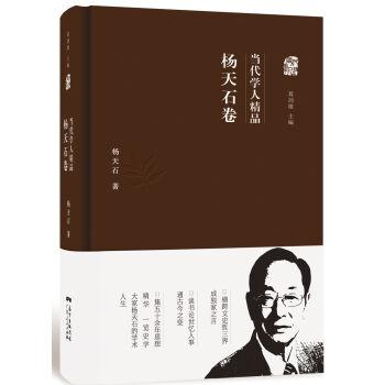 当代学人精品:杨天石卷(精装)