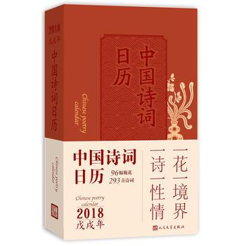 中国诗词日历2018