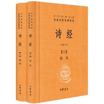 中华经典名著全本全注全译:诗经(上下册)(精装)