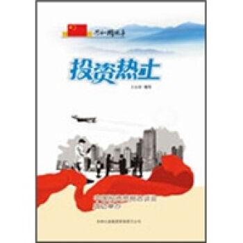 投资热土:中国投资贸易洽谈会成功举办