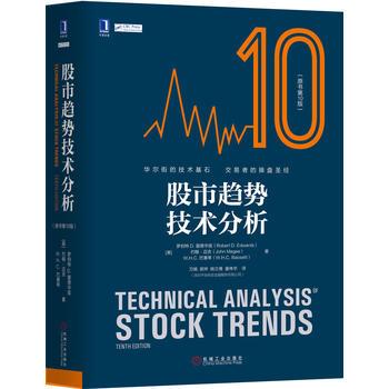 股市趋势技术分析(原书第10版)