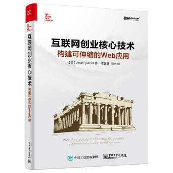 互联网创业核心技术:构建可伸缩的Web应用