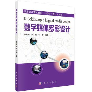 数字媒体多彩设计