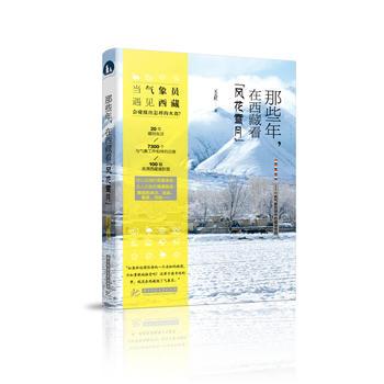 """那些年,在西藏看""""风花雪月"""":一名气象员眼中的藏地奇观"""