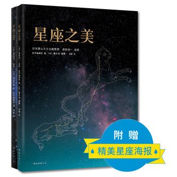 星座·宇宙之美(共2册)